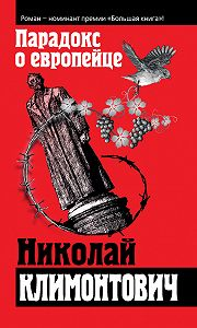 Николай Климонтович - Парадокс о европейце (сборник)