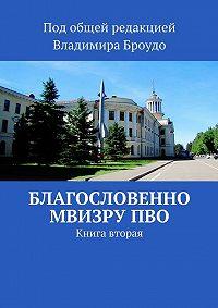 Владимир Броудо -Благословенно МВИЗРУПВО. Книга вторая