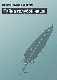 Неустановленный автор -Тайна голубой чаши