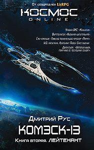 Дмитрий Рус -Комэск-13. Книга 2. Лейтенант