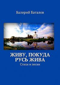 Валерий Баталов -Живу, покуда Русь жива. Стихи и песни