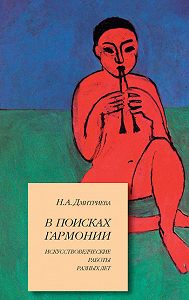 Нина Александровна Дмитриева - В поисках гармонии. Искусствоведческие работы разных лет