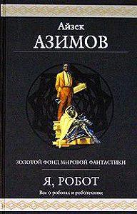 Айзек Азимов -Смертный приговор