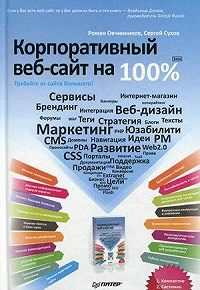 Сергей Сухов -Корпоративный веб-сайт на 100%. Требуйте от сайта большего!