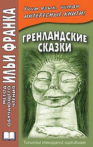 Вадим Грушевский -Гренландские сказки / Tunumiut meeqqanut oqaluttuaat