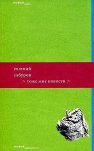 Евгений Сабуров -Тоже мне новости