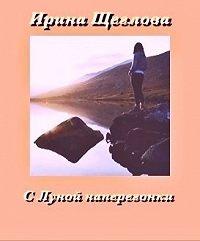 Ирина Щеглова -С Луной наперегонки