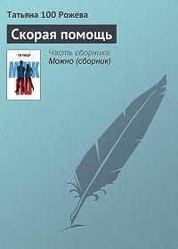 Татьяна 100 Рожева - Скорая помощь