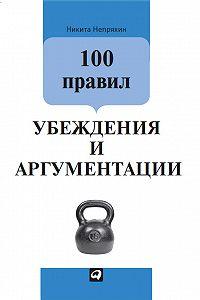 Никита Непряхин -100 правил убеждения и аргументации