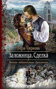 Вера Чиркова -Заложница. Сделка