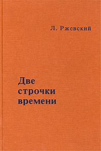 Леонид Ржевский -Две строчки времени
