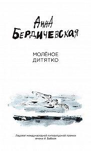 Анна Бердичевская -Молёное дитятко (сборник)
