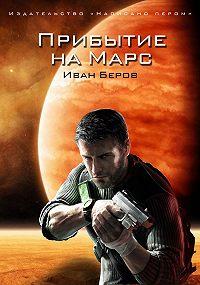 Иван Беров - Прибытие на Марс