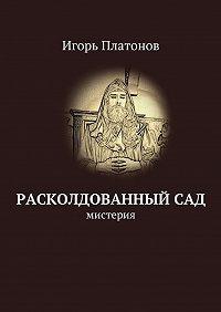 Игорь Платонов -Расколдованныйсад