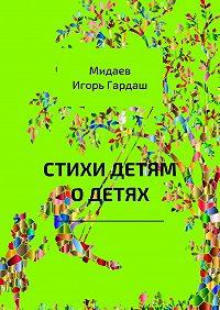 Игорь Мидаев -Стихи детям о детях