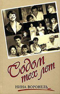 Нина Воронель - Содом тех лет
