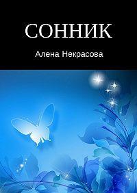Алена Некрасова -Сонник