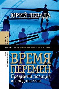 Юрий Левада -Время перемен. Предмет и позиция исследователя (сборник)