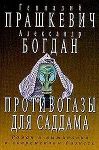 Геннадий Прашкевич -Противогазы для Саддама