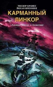 Йохан Бреннеке -Карманный линкор. «Адмирал Шеер» в Атлантике