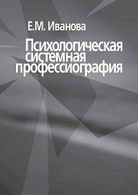 Е. Иванова -Психологическая системная профессиография