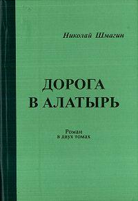 Николай Шмагин -Дорога в Алатырь