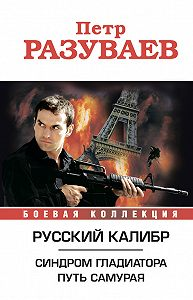Пётр Разуваев - Русский калибр (сборник)