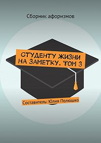 Коллектив авторов -Студенту жизни назаметку. Том3