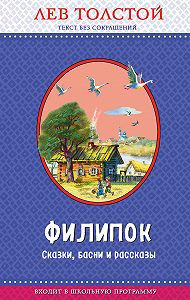 Лев Николаевич Толстой -Филипок. Сказки, басни и рассказы (ил. В. Канивца)