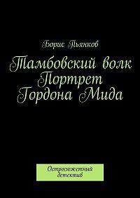Борис Пьянков - Тамбовскийволк. Портрет ГордонаМида
