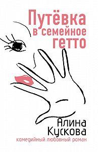 Алина Кускова - Путевка в семейное гетто