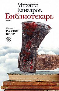 Михаил Елизаров -Библиотекарь