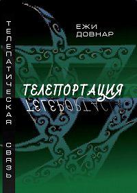Ежи Довнар - Телепортация
