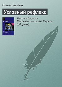 Станислав Лем - Условный рефлекс
