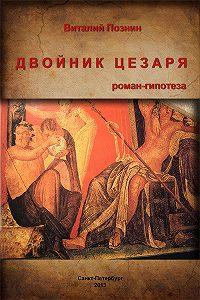 Виталий Познин -Двойник Цезаря