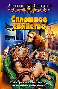 Алексей Онищенко - Сплошное свинство