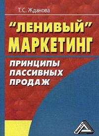 Тамара Жданова -Ленивый маркетинг. Принципы пассивных продаж