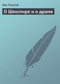 Лев Толстой - О Шекспире и о драме