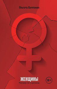 Ольгерта Харитонова -Женщины. Разговор не о мужчинах