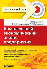 Коллектив Авторов -Комплексный экономический анализ предприятия. Краткий курс