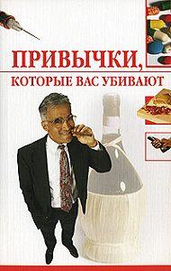 Ирина Трущ -Привычки, которые вас убивают
