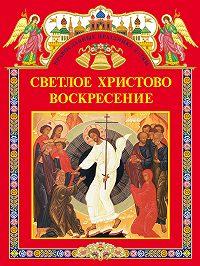 С. Шестакова -Светлое Христово Воскресение (сборник)