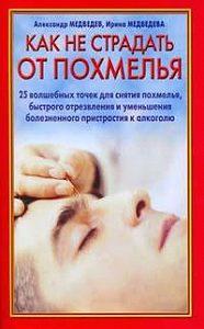 Ирина Медведева -Как не страдать от похмелья