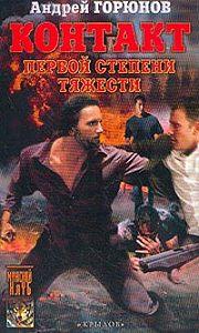 Андрей Горюнов - Контакт первой степени тяжести