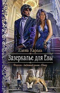 Елена Кароль -Зазеркалье для Евы