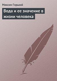 Максим Горький -Вода и ее значение в жизни человека