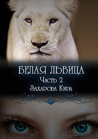 Кира Захарова -Белая львица. Часть2