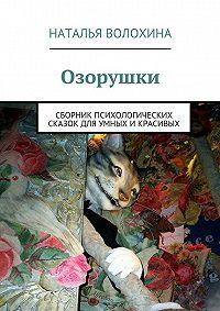 Наталья Волохина - Озорушки