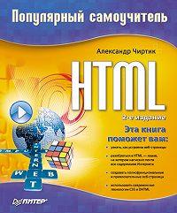 Александр Чиртик -HTML: Популярный самоучитель