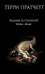 Терри Пратчетт -Ведьмы за границей